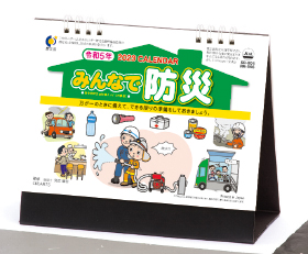 名入れ卓上カレンダー2022年 『NK-566卓上カレンダー みんなで防災』