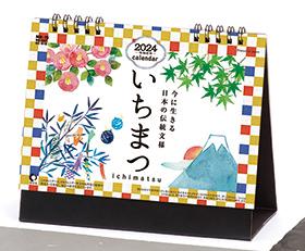 名入れ卓上カレンダー2022年 『NK-567 卓上カレンダー いちまつ(ichimatsu)』
