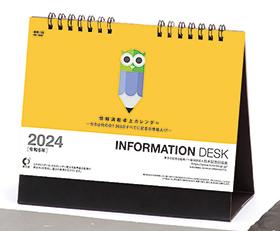 名入れ卓上カレンダー2022年 『NK-568 卓上カレンダー 2WAY リバーシブル(大)』