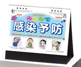 名入れ卓上カレンダー2022年 『NK-570 卓上カレンダー みんなで感染予防』