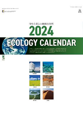 カレンダー2018年家庭用(小売)『NK-58 エコロジーカレンダー2018 守ろう地球の自然』