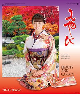 名入れカレンダー2022年『NK-59 みやび(和装スターと庭園)』