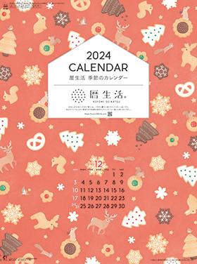 名入れカレンダー2022年 『NK-60 暦生活 季節のカレンダー』