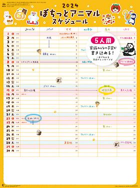 名入れカレンダー2022年 『NK-62 ぽちっとアニマルスケジュール』