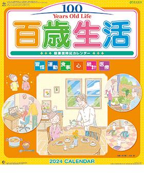 カレンダー2018年家庭用(小売) 『NK-63 百歳生活 健康歳時記カレンダー』