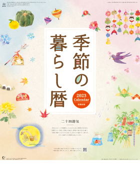 名入れカレンダー2018年 『NK-65 季節の暮らし暦』新企画