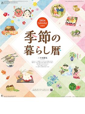 名入れカレンダー2022年 『NK-65 季節の暮らし暦』