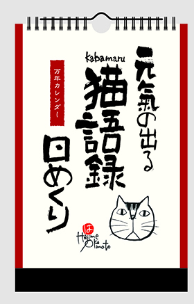 万年カレンダー家庭用(小売) 『NK-8650 元気の出る猫語録日めくり(万年カレンダー)』