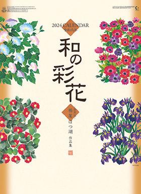 カレンダー 2018年家庭用 (小売) 『NK-67 和の彩花』