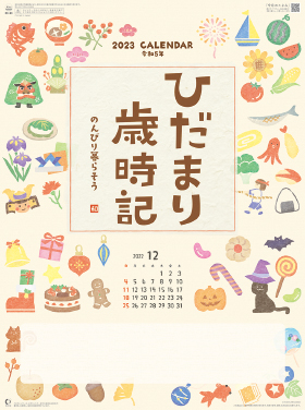 名入れカレンダー2018年 『NK-68 ひだまり歳時記~のんびり暮らそう~』