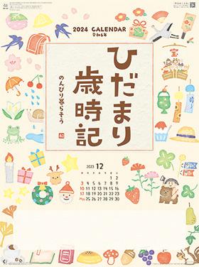 名入れカレンダー2022年 『NK-68 ひだまり歳時記~のんびり暮らそう~』