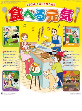 名入れカレンダー2018年 『NK-70 食べる元気カレンダー』