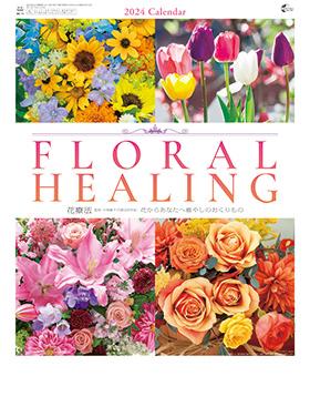 カレンダー 2018年家庭用 (小売) 『NK-71 フローラルヒーリング(花療法)』