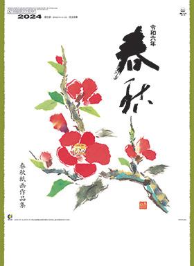 名入れカレンダー2022年 『NK-75 春秋』