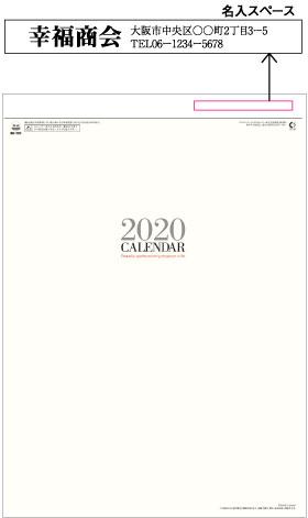 カレンダー 2018年家庭用(小売) 『NK-751シンプル フェイス(小)』