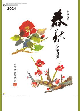 カレンダー 2018年家庭用 (小売) 『NK-78 春秋文字』