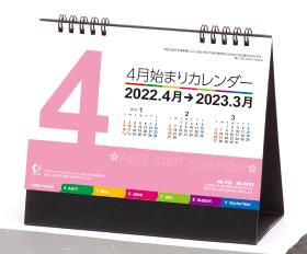 名入れ卓上カレンダー2021年 『NK-783 4月始まりカレンダーカラーインデックス』