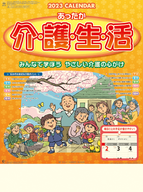 名入れカレンダー2018年 『NK-79 あったか介護生活』