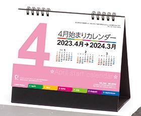 名入れ卓上カレンダー2020年 『NK-793 4月始まりカレンダーカラーインデックス』
