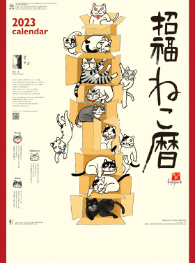名入れカレンダー2018年 『NK-83 招福ねこ暦』