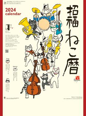 名入れカレンダー2022年 『NK-83 招福ねこ暦』