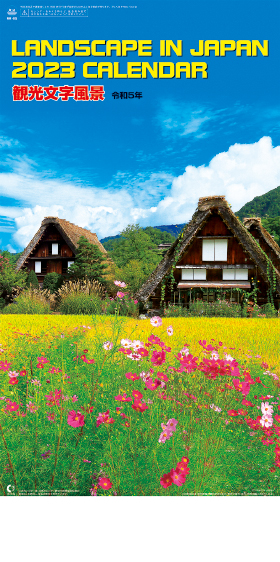 名入れカレンダー2018年 『NK-85 観光文字風景(小)』
