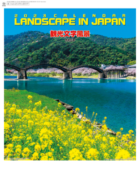 名入れカレンダー2018年 『NK-86 観光文字風景』