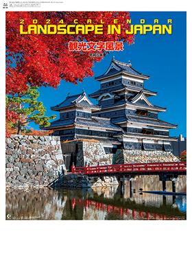 名入れカレンダー2022年 『NK-86 観光文字風景』