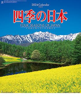 名入れカレンダー2018年 『NK-87 四季の日本』