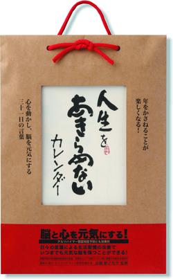 万年カレンダー家庭用(小売) 『NK-8736 人生をあきらめないカレンダー(万年日めくりカレンダー)』