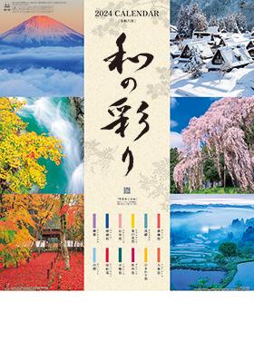 カレンダー2018年家庭用(小売) 『NK-88 和の彩り』