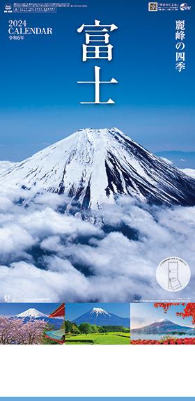 名入れカレンダー2022年 『NK-900 富士 麗峰の四季 (2か月文字)』