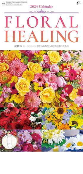 名入れカレンダー2022年『NK-903 フローラルヒーリング(花療法)(2か月文字)』