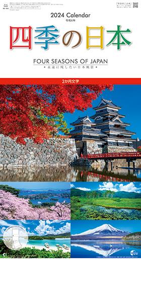 名入れカレンダー2022年『NK-905 四季の日本(2か月文字)』