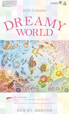 名入れカレンダー2018年『NK-906 DREAMY WORLD』