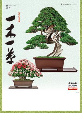 名入れカレンダー2018年 『NK-91 風姿花影(盆栽)』