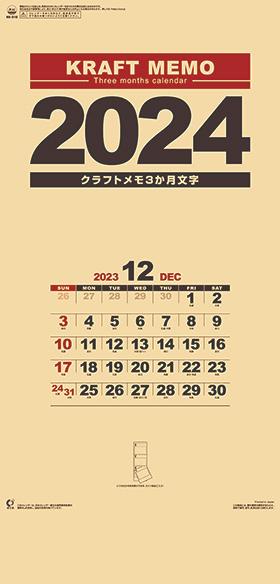 カレンダー 2018年家庭用(小売) 『NK-910 クラフトメモ』(三か月文字)