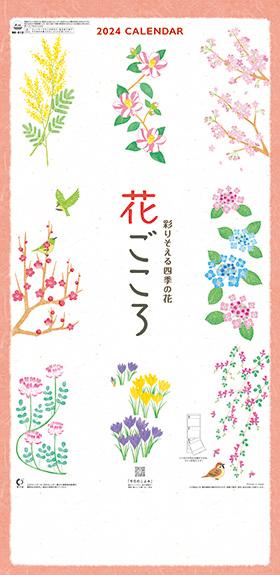 名入れカレンダー2022年『NK-913 花ごころ  彩りそえる四季の花 (3か月文字)』