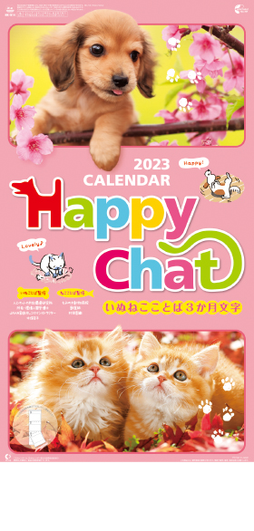 カレンダー 2018年家庭用 (小売) 『NK-914 ハッピーチャット~いぬねこことば~(3ヵ月文字)』