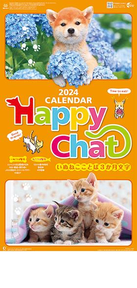 名入れカレンダー2022年 『NK-914 ハッピーチャット~いぬねこことば~(3か月文字)』