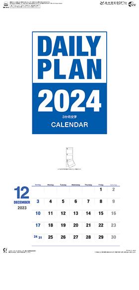名入れカレンダー2022年『NK-915 デイリー・プラン(3か月文字)』