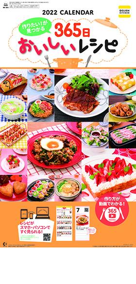 名入れカレンダー2022年 『NK-925 デリッシュキッチン 作りたい!が見つかる365日おいしいレシピ』