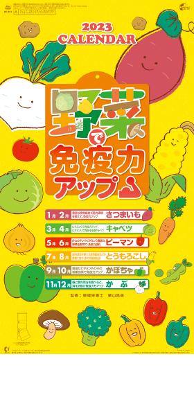 名入れカレンダー2022年『NK-927 野菜で免疫力アップ!(2ヶ月文字)』
