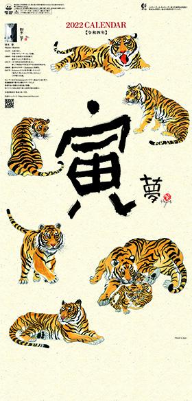 名入れカレンダー2022年『NK-929 寅(夢)(2か月文字)』