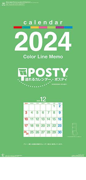 名入れカレンダー2022年 『NK-930 カラーラインメモ・ポスティ(3か月文字)』