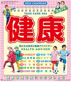 名入れカレンダー2018年 『NK-95 健康生活メモ』