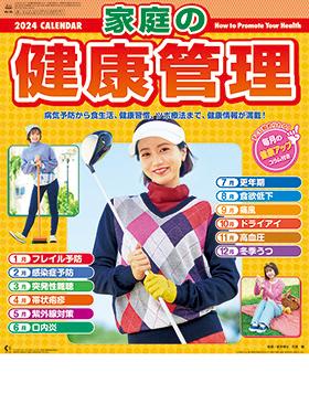 名入れカレンダー2018年 『NK-96 家庭の健康管理』