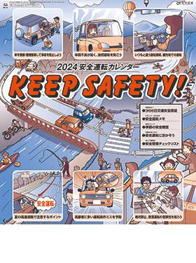 カレンダー 2018年家庭用 (小売) 『NK-97 交通安全標語集』