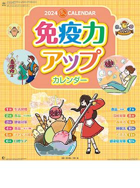 名入れカレンダー2022年 『NK-98 免疫力アップカレンダー』