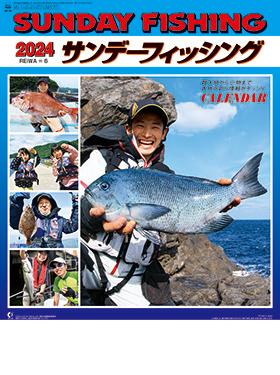 名入れカレンダー2018年 『NK-99 サンデーフィッシング』
